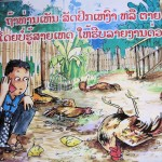 Downloaded Luang Prabang 20070720 037